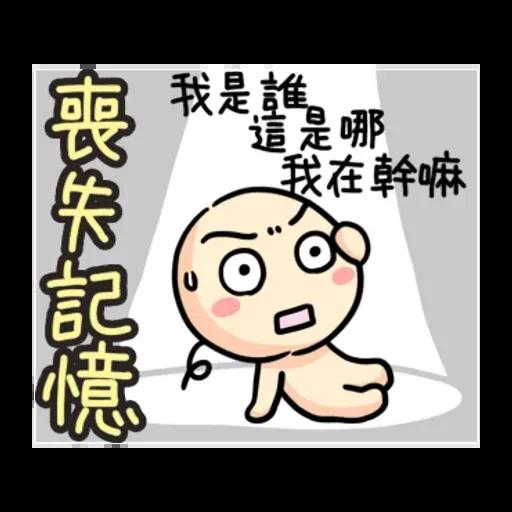 Wanwan - Sticker 12