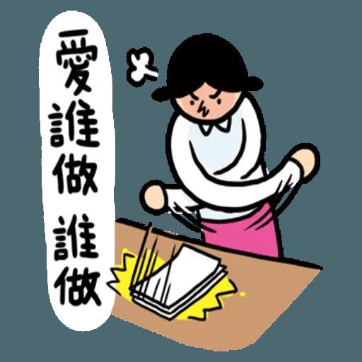 小崽子劇場打工篇 02 - Sticker 8