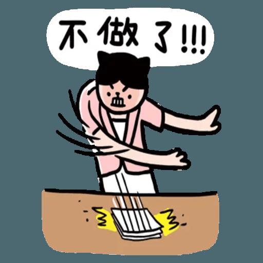 小崽子劇場打工篇 02 - Sticker 6