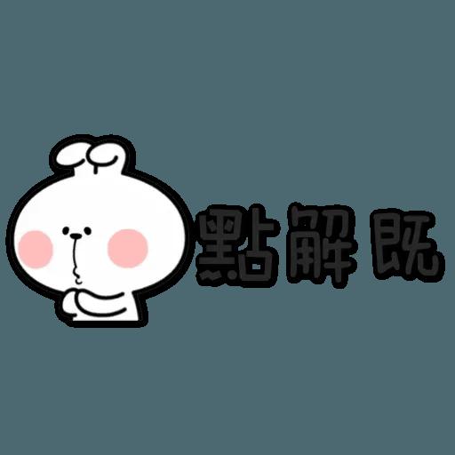 Spoiled Rabbit 3 - Sticker 12