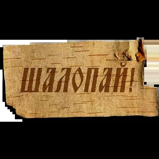Крестьяне - Sticker 13