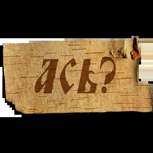 Крестьяне - Sticker 4