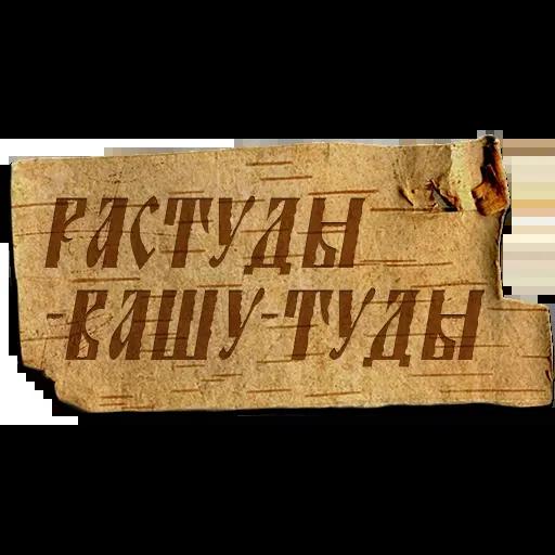 Крестьяне - Sticker 11