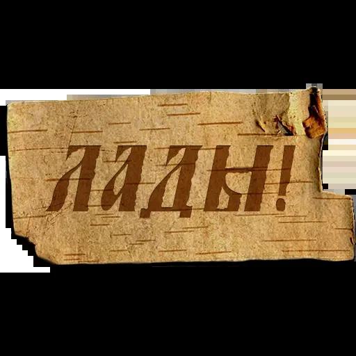 Крестьяне - Sticker 5