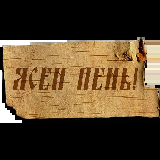 Крестьяне - Sticker 14