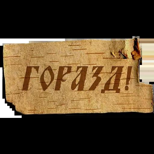 Крестьяне - Sticker 2