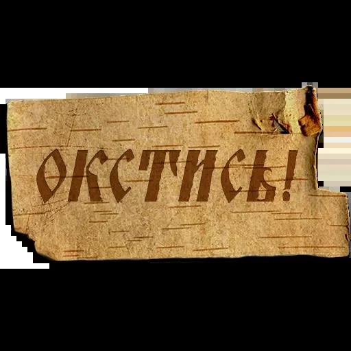 Крестьяне - Sticker 7