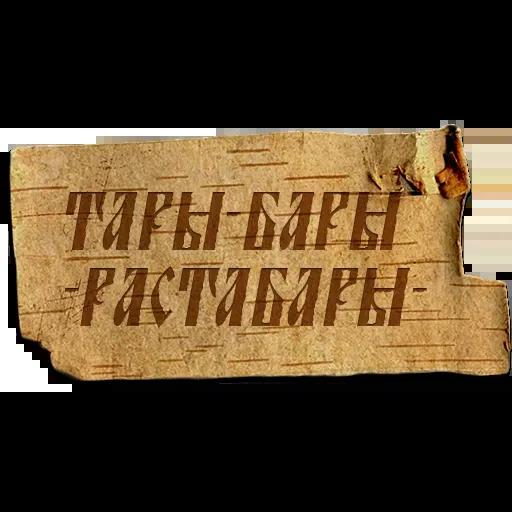 Крестьяне - Sticker 15