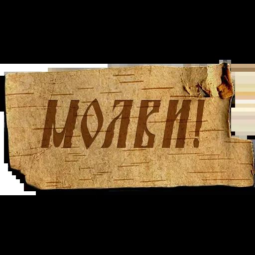 Крестьяне - Sticker 6
