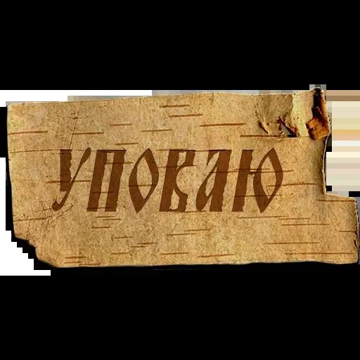 Крестьяне - Sticker 12