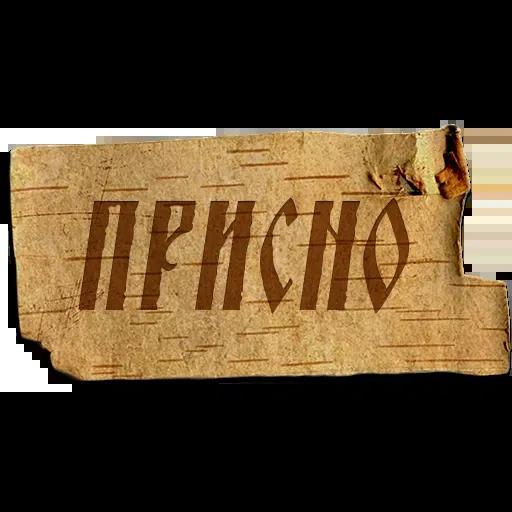 Крестьяне - Sticker 10