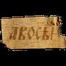 Крестьяне - Tray Sticker