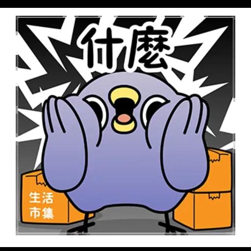 雞18 - Sticker 15