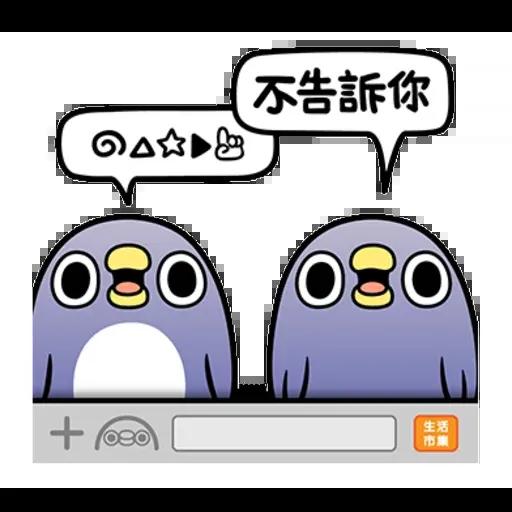 雞18 - Sticker 29