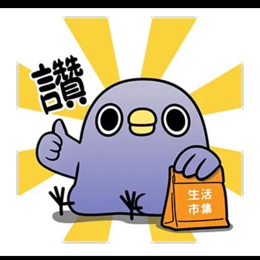 雞18 - Sticker 17
