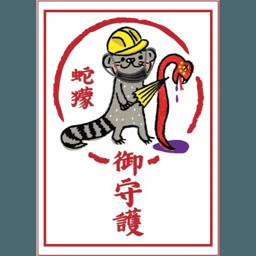 蛇獴救港 - Sticker 4