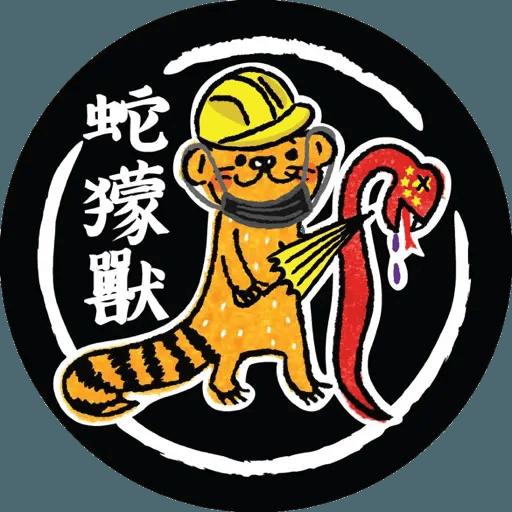 蛇獴救港 - Sticker 3