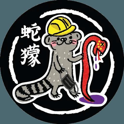 蛇獴救港 - Sticker 2