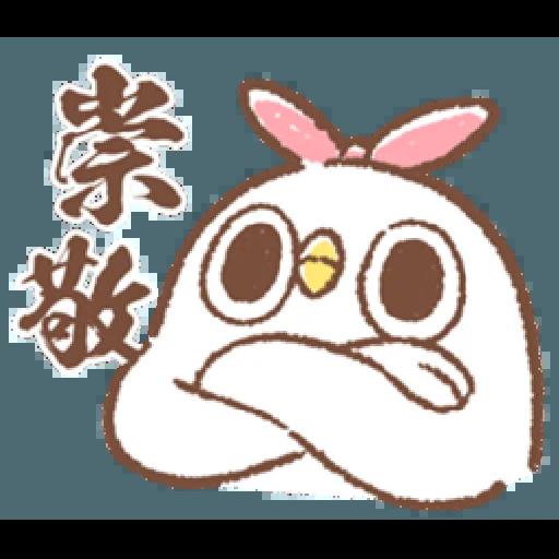 """太可愛了!誰能不""""鳥""""我 (2) - Sticker 6"""