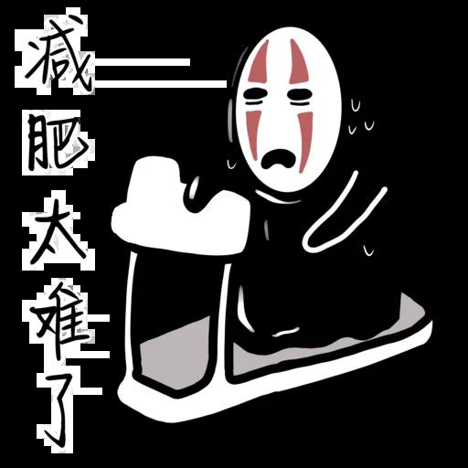 無面男 - Sticker 18
