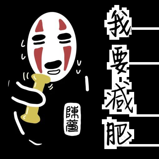 無面男 - Sticker 16
