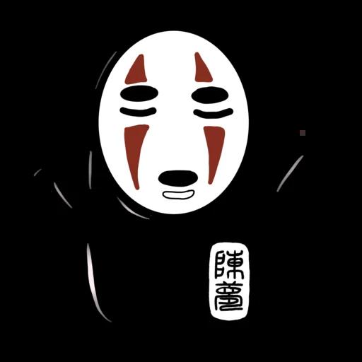 無面男 - Sticker 3