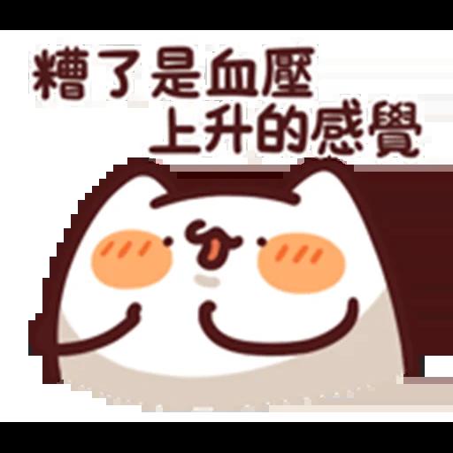 野生喵喵怪 L.11 (1) - Sticker 10