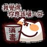 野生喵喵怪 L.11 (1) - Tray Sticker