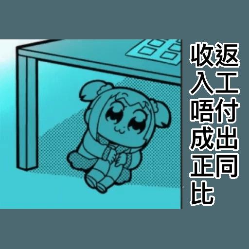 愛返工2 - Sticker 11