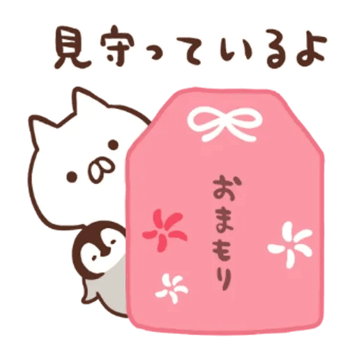 Penguin and Cat Days New Year's Gift2 - Sticker 17
