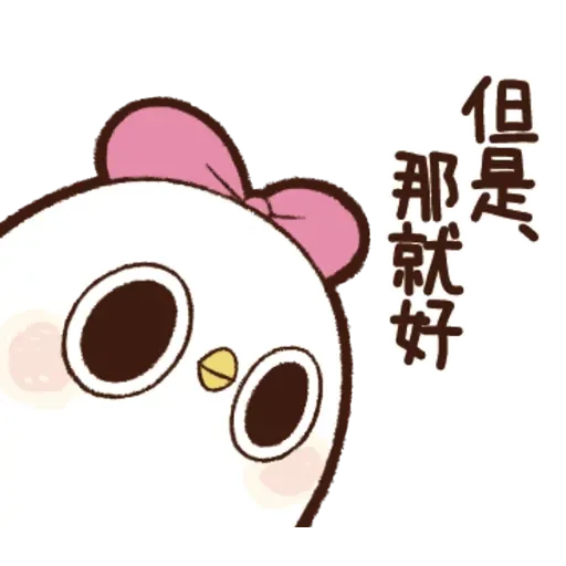 雞14 - Sticker 17