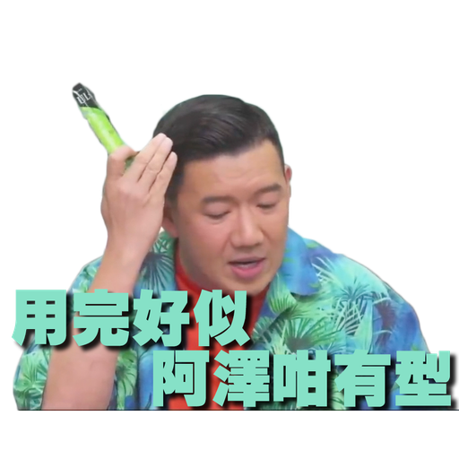 杜汶澤stickers - Sticker 1