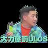 杜汶澤stickers - Tray Sticker