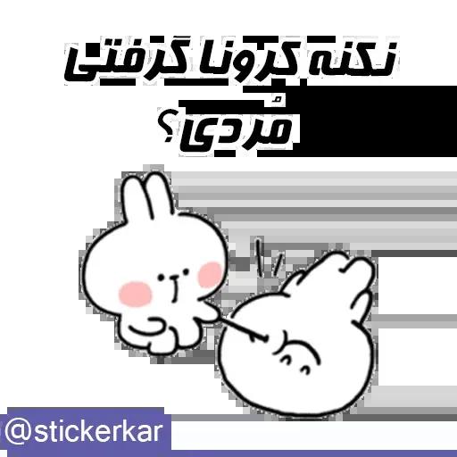 کله گردالی کرونا - Sticker 25