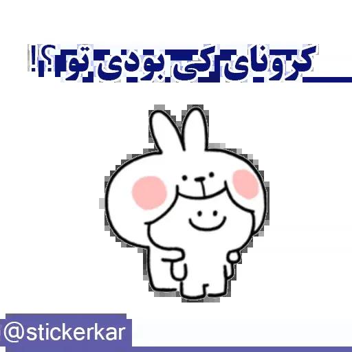 کله گردالی کرونا - Sticker 14
