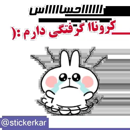 کله گردالی کرونا - Sticker 23