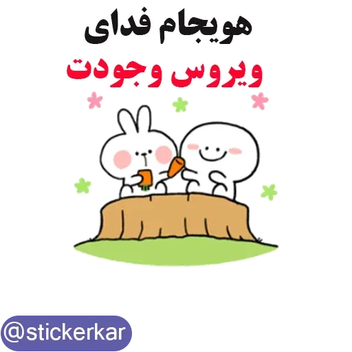 کله گردالی کرونا - Sticker 11