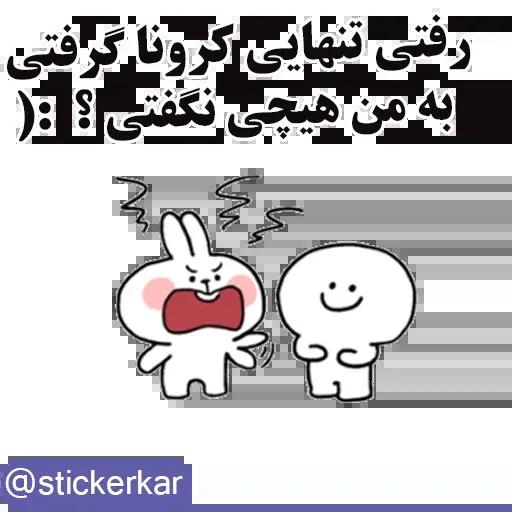 کله گردالی کرونا - Sticker 27