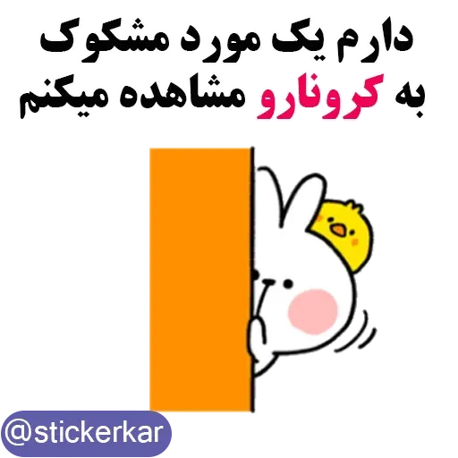 کله گردالی کرونا - Sticker 3