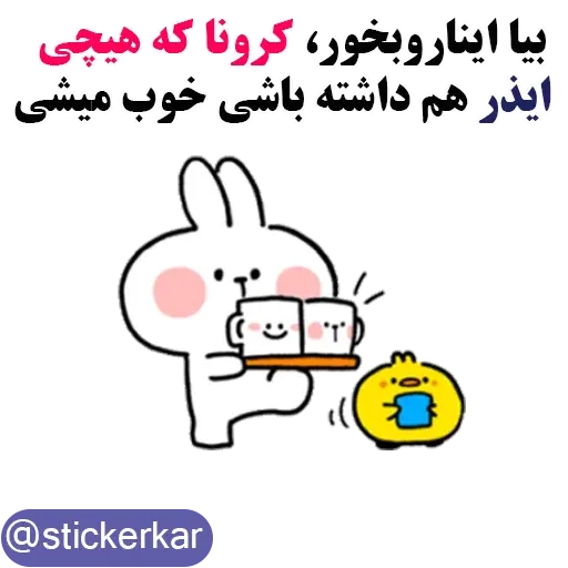 کله گردالی کرونا - Sticker 2
