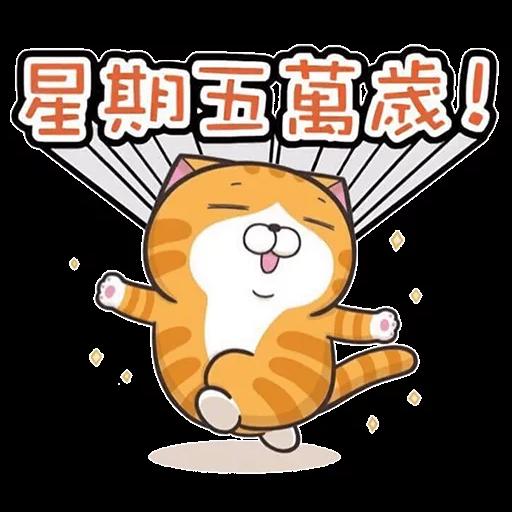 lazycat - Sticker 1