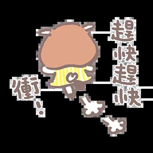 夏芽羊咩咩 (2) - Sticker 16