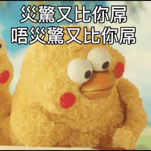 黃色小雞2 - Sticker 25