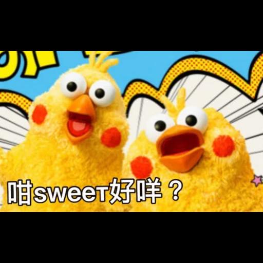黃色小雞2 - Sticker 15