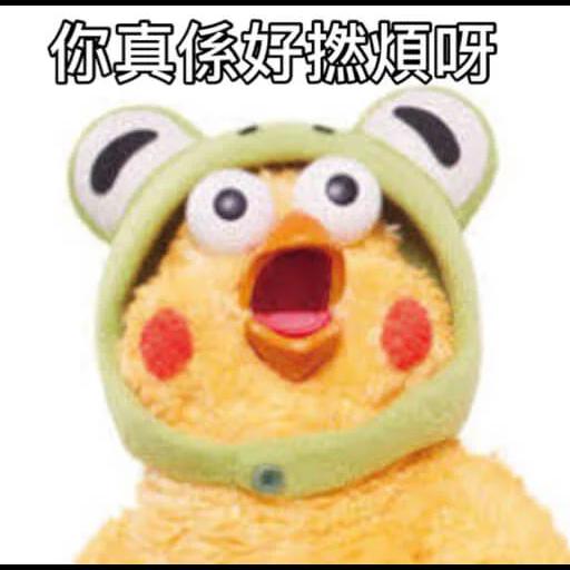 黃色小雞2 - Sticker 23