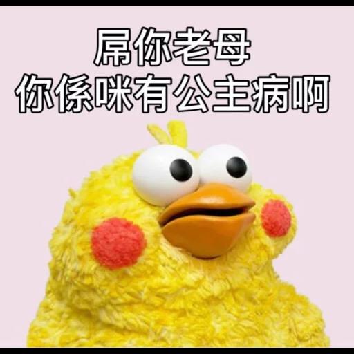 黃色小雞2 - Sticker 8
