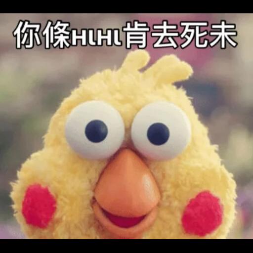 黃色小雞2 - Sticker 16