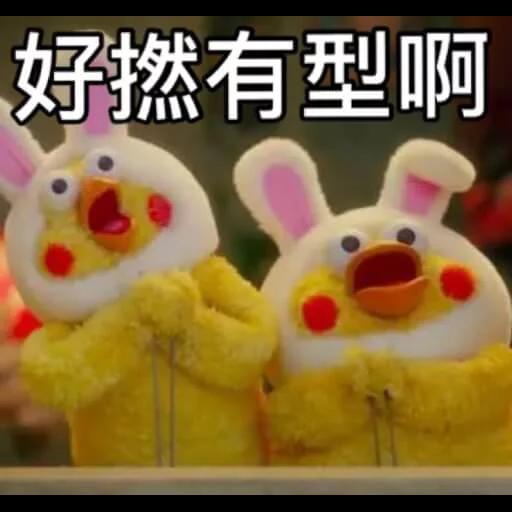 黃色小雞2 - Sticker 11