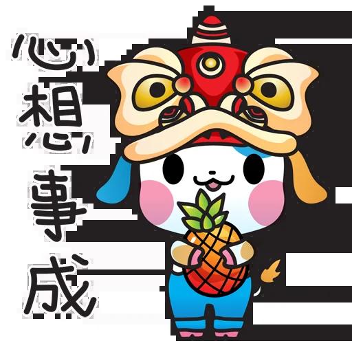 MoochanCNY2021 - Sticker 2