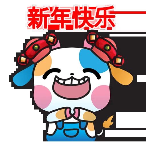 MoochanCNY2021 - Sticker 3